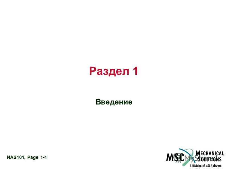 NAS101, Page 1-1 Раздел 1 Введение