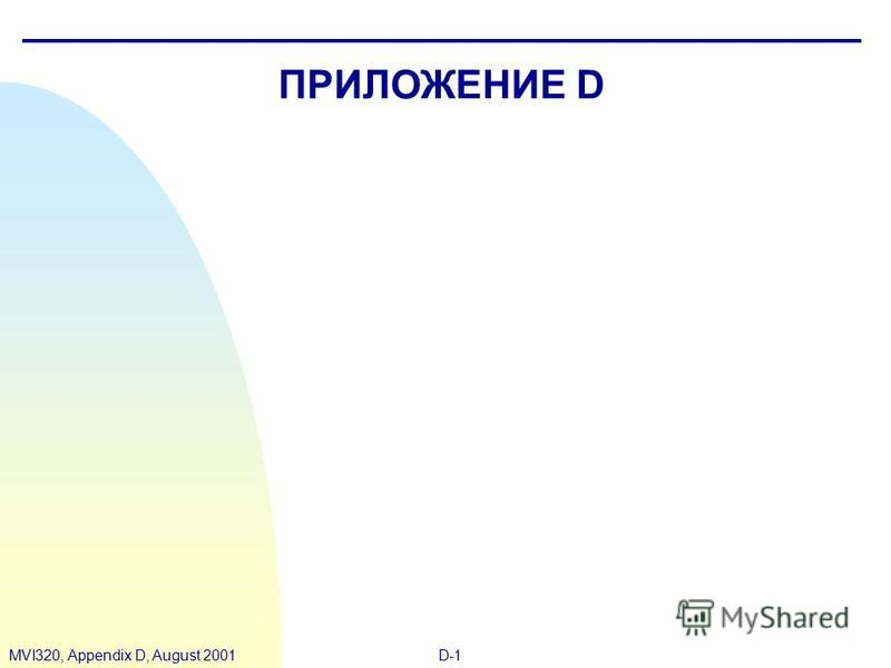 D-1MVI320, Appendix D, August 2001 ПРИЛОЖЕНИЕ D
