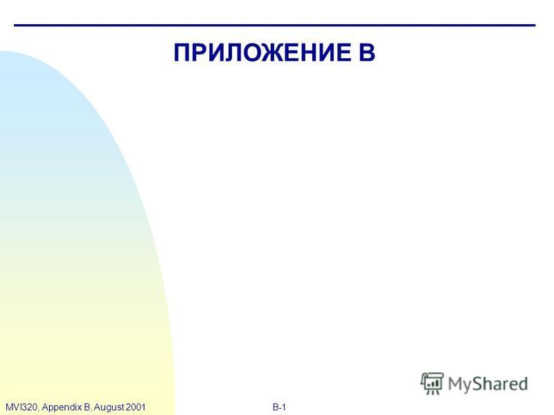 B-1MVI320, Appendix B, August 2001 ПРИЛОЖЕНИЕ B