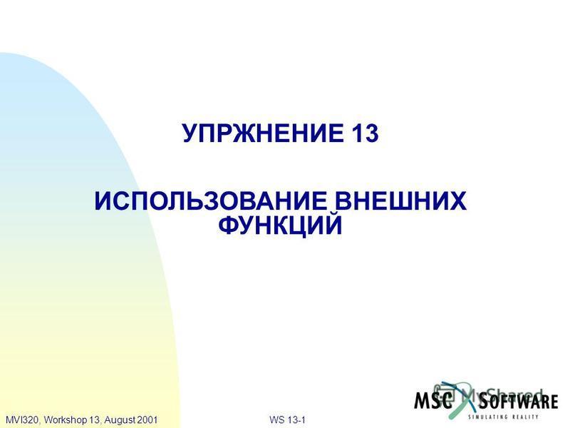 WS 13-1MVI320, Workshop 13, August 2001 УПРЖНЕНИЕ 13 ИСПОЛЬЗОВАНИЕ ВНЕШНИХ ФУНКЦИЙ