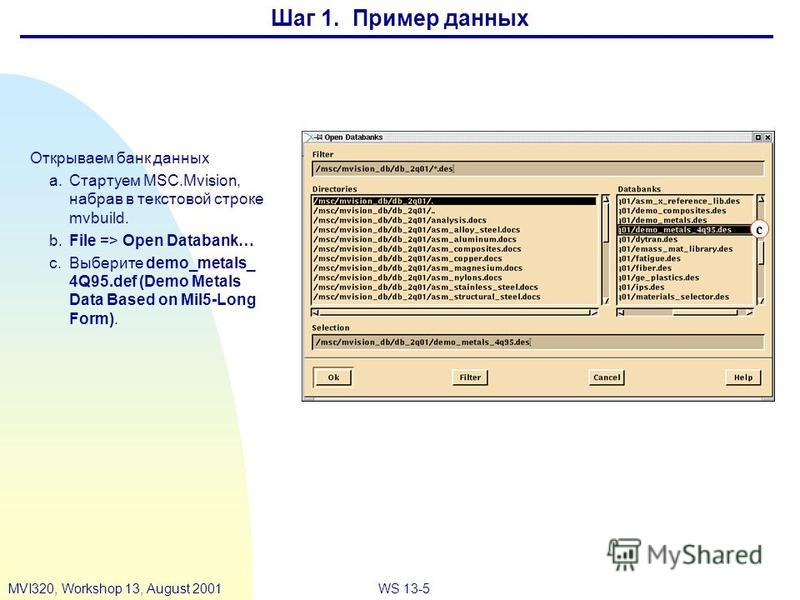 WS 13-5MVI320, Workshop 13, August 2001 Шаг 1. Пример данных Открываем банк данных a.Стартуем MSC.Mvision, набрав в текстовой строке mvbuild. b.File => Open Databank… c.Выберите demo_metals_ 4Q95. def (Demo Metals Data Based on Mil5-Long Form). c