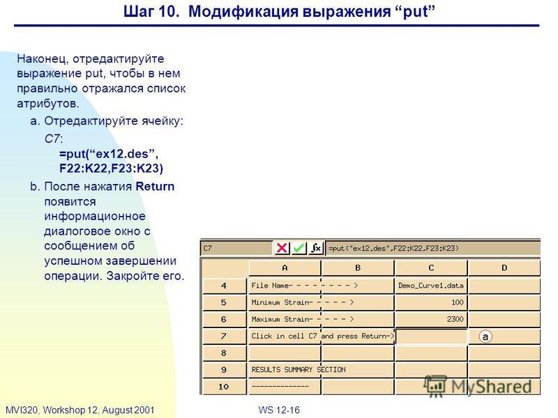 WS 12-16MVI320, Workshop 12, August 2001 Шаг 10. Модификация выражения put Наконец, отредактируйте выражение put, чтобы в нем правильно отражался список атрибутов. a.Отредактируйте ячейку: C7: =put(ex12.des, F22:K22,F23:K23) b.После нажатия Return по