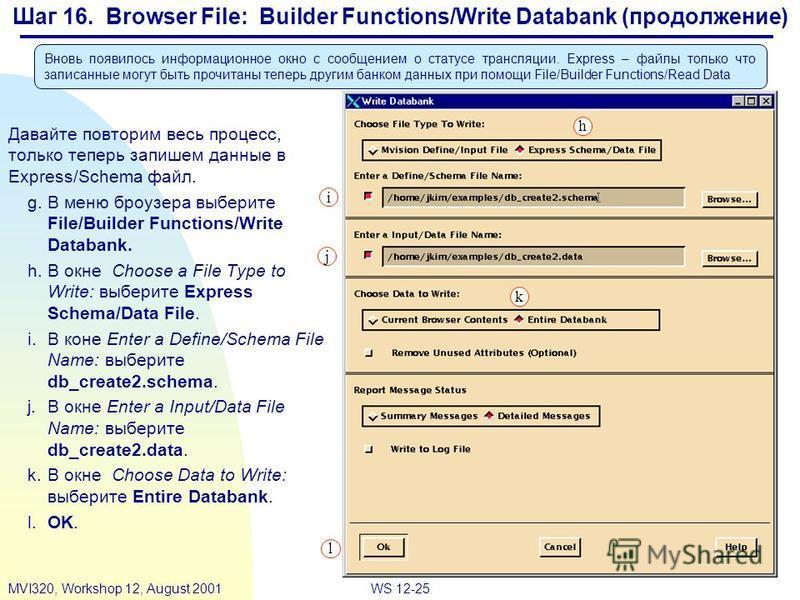 WS 12-25MVI320, Workshop 12, August 2001 Шаг 16. Browser File: Builder Functions/Write Databank (продолжение) Давайте повторим весь процесс, только теперь запишем данные в Express/Schema файл. g.В меню броузера выберите File/Builder Functions/Write D