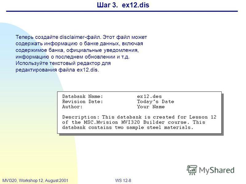 WS 12-8MVI320, Workshop 12, August 2001 Шаг 3. ex12. dis Теперь создайте disclaimer-файл. Этот файл может содержать информацию о банке данных, включая содержимое банка, официальные уведомления, информацию о последнем обновлении и т.д. Используйте тек