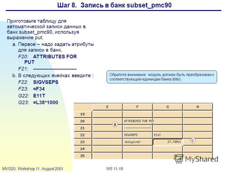 WS 11-18MVI320, Workshop 11, August 2001 Шаг 8. Запись в банк subset_pmc90 b a Обратите внимание: модуль должен быть преобразован к соответствующим единицам банка (Msi). Приготовьте таблицу для автоматической записи данных в банк subset_pmc90, исполь