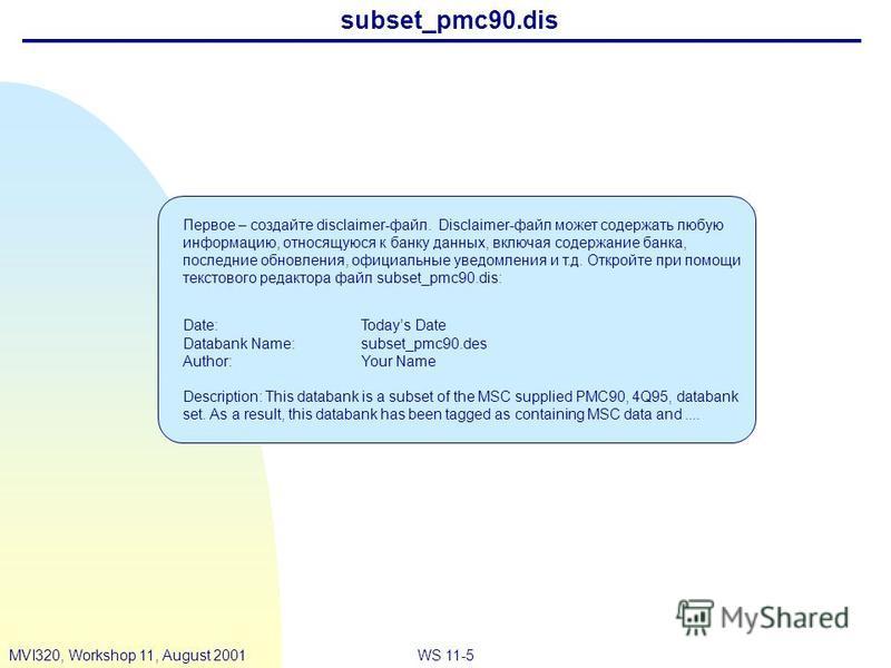 WS 11-5MVI320, Workshop 11, August 2001 subset_pmc90. dis Первое – создайте disclaimer-файл. Disclaimer-файл может содержать любую информацию, относящуюся к банку данных, включая содержание банка, последние обновления, официальные уведомления и т.д.