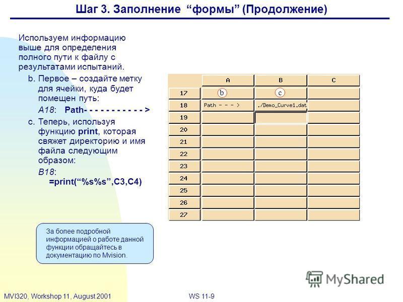 WS 11-9MVI320, Workshop 11, August 2001 Шаг 3. Заполнение формы (Продолжение) Используем информацию выше для определения полного пути к файлу с результатами испытаний. b.Первое – создайте метку для ячейки, куда будет помещен путь: A18:Path- - - - - -