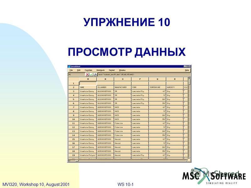 WS 10-1MVI320, Workshop 10, August 2001 УПРЖНЕНИЕ 10 ПРОСМОТР ДАННЫХ