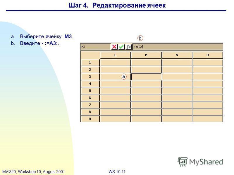 WS 10-11MVI320, Workshop 10, August 2001 Шаг 4. Редактирование ячеек a.Выберите ячейку M3. b.Введите - :=A3:. b a