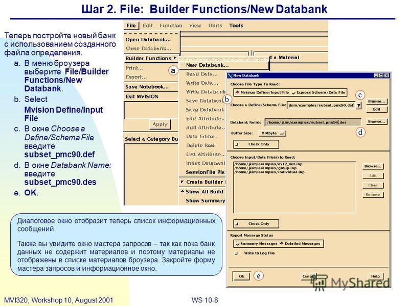 WS 10-8MVI320, Workshop 10, August 2001 Шаг 2. File: Builder Functions/New Databank Теперь постройте новый банк с использованием созданного файла определения. a.В меню броузера выберите File/Builder Functions/New Databank. b.Select Mvision Define/Inp