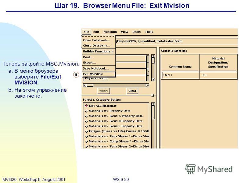 WS 9-29MVI320, Workshop 9, August 2001 Шаг 19. Browser Menu File: Exit Mvision Теперь закройте MSC.Mvision. a.В меню броузера выберите File/Exit MVISION. b.На этом упражнение закончено. a