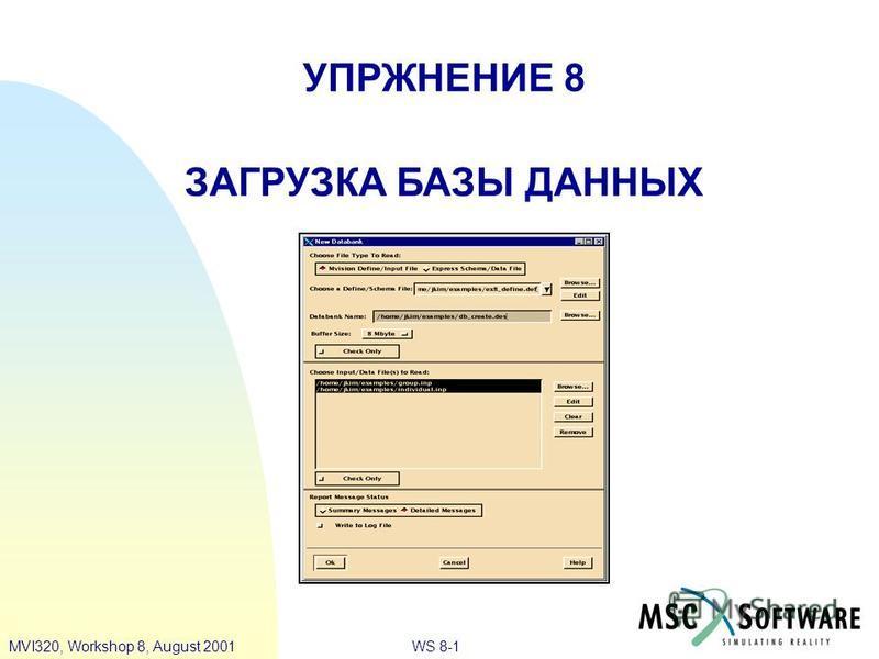 WS 8-1MVI320, Workshop 8, August 2001 УПРЖНЕНИЕ 8 ЗАГРУЗКА БАЗЫ ДАННЫХ