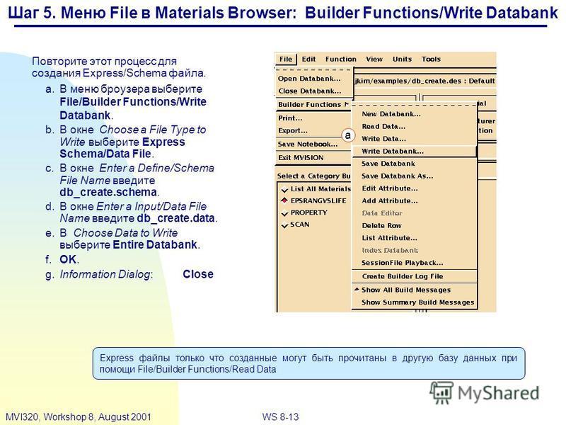 WS 8-13MVI320, Workshop 8, August 2001 Шаг 5. Меню File в Materials Browser: Builder Functions/Write Databank Повторите этот процесс для создания Express/Schema файла. a.В меню броузера выберите File/Builder Functions/Write Databank. b.В окне Choose