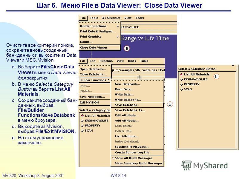 WS 8-14MVI320, Workshop 8, August 2001 Шаг 6. Меню File в Data Viewer: Close Data Viewer Очистите все критерии поиска, сохраните вновь созданный банк данных и выходите из Data Viewer и MSC.Mvision. a.Выберите File/Close Data Viewer в меню Data Viewer