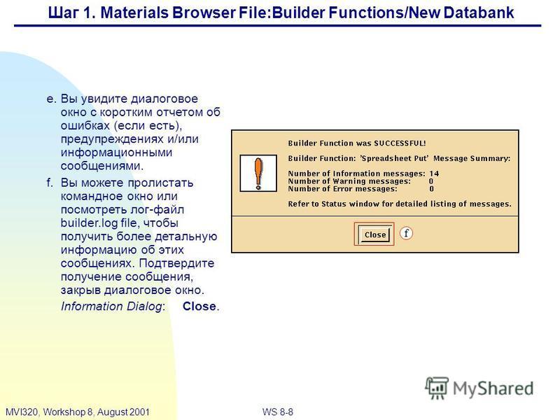 WS 8-8MVI320, Workshop 8, August 2001 e.Вы увидите диалоговое окно с коротким отчетом об ошибках (если есть), предупреждениях и/или информационными сообщениями. f.Вы можете пролистать командное окно или посмотреть лог-файл builder.log file, чтобы пол