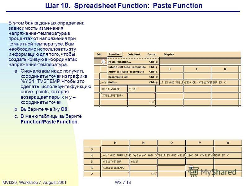 WS 7-18MVI320, Workshop 7, August 2001 Шаг 10. Spreadsheet Function: Paste Function В этом банке данных определена зависимость изменения напряжение-температура в процентах от напряжения при комнатной температуре. Вам необходимо использовать эту инфор