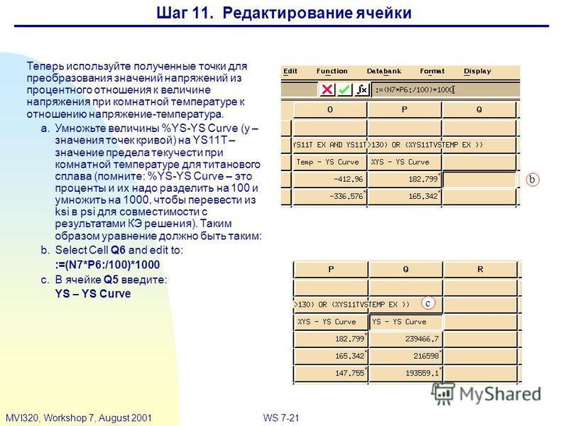 WS 7-21MVI320, Workshop 7, August 2001 Шаг 11. Редактирование ячейки Теперь используйте полученные точки для преобразования значений напряжений из процентного отношения к величине напряжения при комнатной температуре к отношению напряжение-температур