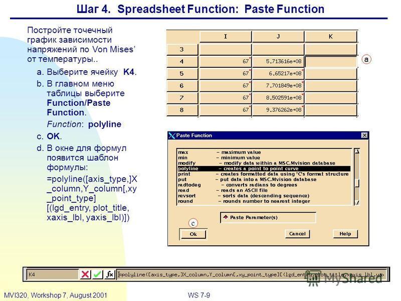 WS 7-9MVI320, Workshop 7, August 2001 Шаг 4. Spreadsheet Function: Paste Function Постройте точечный график зависимости напряжений по Von Mises от температуры.. a.Выберите ячейку K4. b.В главном меню таблицы выберите Function/Paste Function. Function