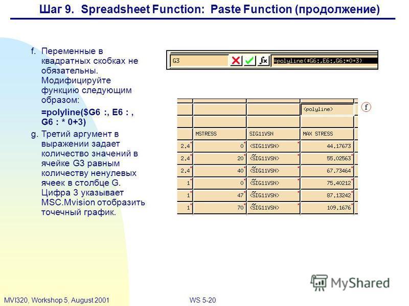 WS 5-20MVI320, Workshop 5, August 2001 Шаг 9. Spreadsheet Function: Paste Function (продолжение) f.Переменные в квадратных скобках не обязательны. Модифицируйте функцию следующим образом: =polyline($G6 :, E6 :, G6 : * 0+3) g.Третий аргумент в выражен