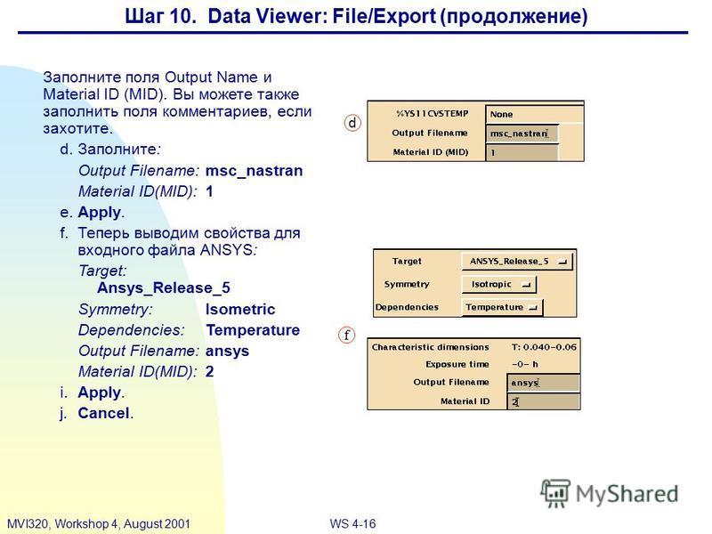 WS 4-16MVI320, Workshop 4, August 2001 Шаг 10. Data Viewer: File/Export (продолжение) Заполните поля Output Name и Material ID (MID). Вы можете также заполнить поля комментариев, если захотите. d.Заполните: Output Filename:msc_nastran Material ID(MID