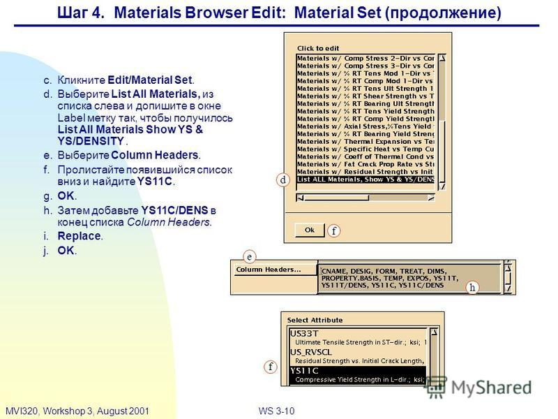 WS 3-10MVI320, Workshop 3, August 2001 Шаг 4. Materials Browser Edit: Material Set (продолжение) c.Кликните Edit/Material Set. d.Выберите List All Materials, из списка слева и допишите в окне Label метку так, чтобы получилось List All Materials Show