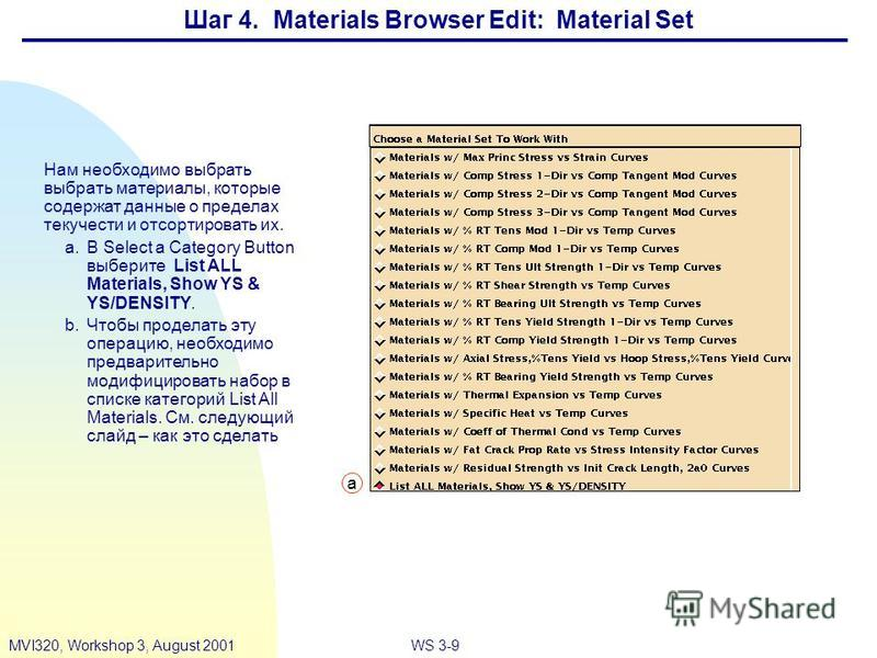 WS 3-9MVI320, Workshop 3, August 2001 Шаг 4. Materials Browser Edit: Material Set Нам необходимо выбрать выбрать материалы, которые содержат данные о пределах текучести и отсортировать их. a.В Select a Category Button выберите List ALL Materials, Sho
