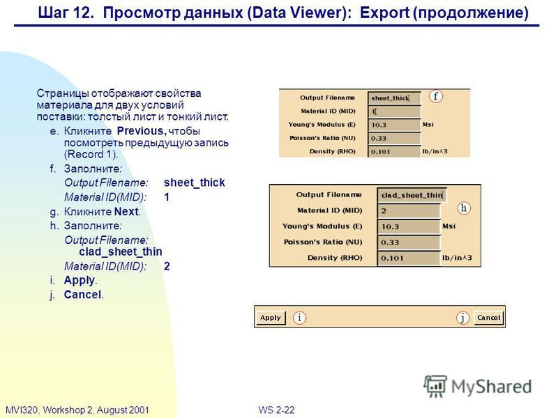 WS 2-22MVI320, Workshop 2, August 2001 Страницы отображают свойства материала для двух условий поставки: толстый лист и тонкий лист. e.Кликните Previous, чтобы посмотреть предыдущую запись (Record 1). f.Заполните: Output Filename:sheet_thick Material