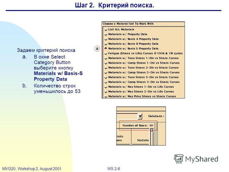 WS 2-6MVI320, Workshop 2, August 2001 Шаг 2. Критерий поиска. Задаем критерий поиска a. В окне Select Category Button выберите кнопку Materials w/ Basis-S Property Data b. Количество строк уменьшилось до 53 a