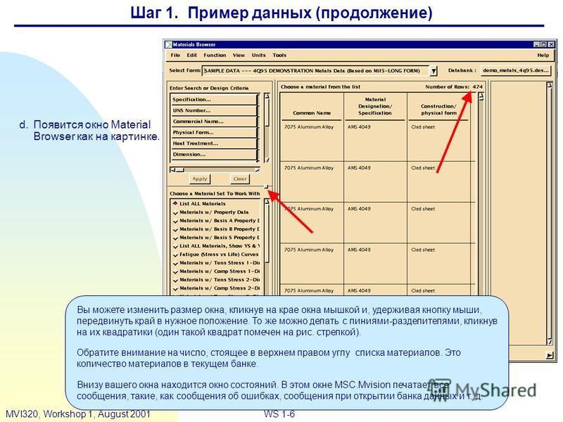 WS 1-6MVI320, Workshop 1, August 2001 d.Появится окно Material Browser как на картинке. Вы можете изменить размер окна, кликнув на крае окна мышкой и, удерживая кнопку мыши, передвинуть край в нужное положение. То же можно делать с линиями-разделител