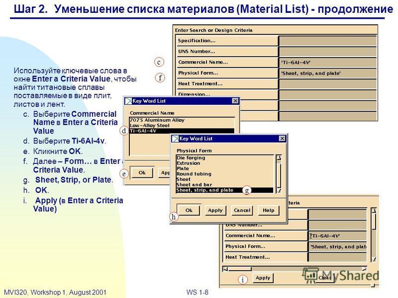 WS 1-8MVI320, Workshop 1, August 2001 Используйте ключевые слова в окне Enter a Criteria Value, чтобы найти титановые сплавы поставляемые в виде плит, листов и лент. c.Выберите Commercial Name в Enter a Criteria Value d.Выберите Ti-6Al-4v. e.Кликните