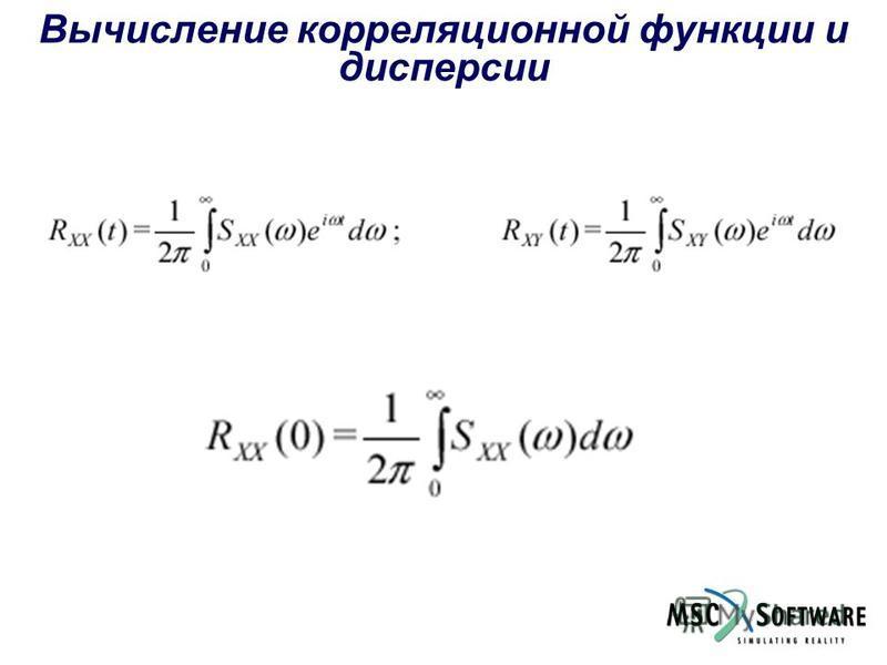 Вычисление корреляционной функции и дисперсии