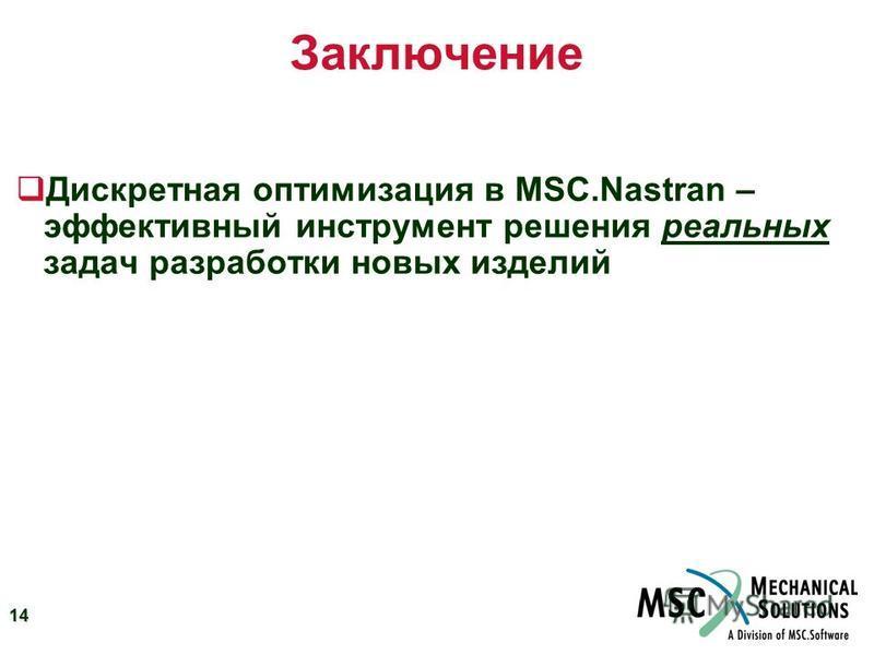 14 Заключение q Дискретная оптимизация в MSC.Nastran – эффективный инструмент решения реальных задач разработки новых изделий