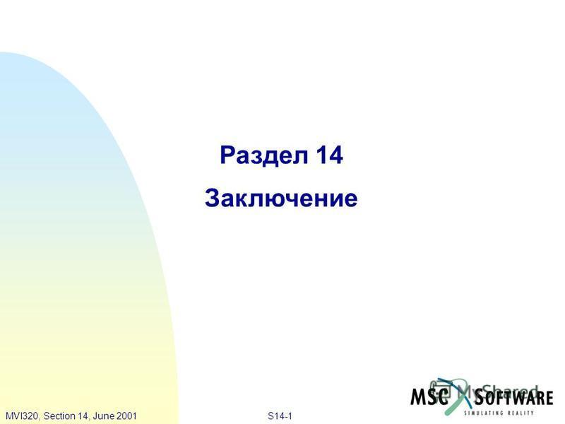 S14-1MVI320, Section 14, June 2001 Раздел 14 Заключение