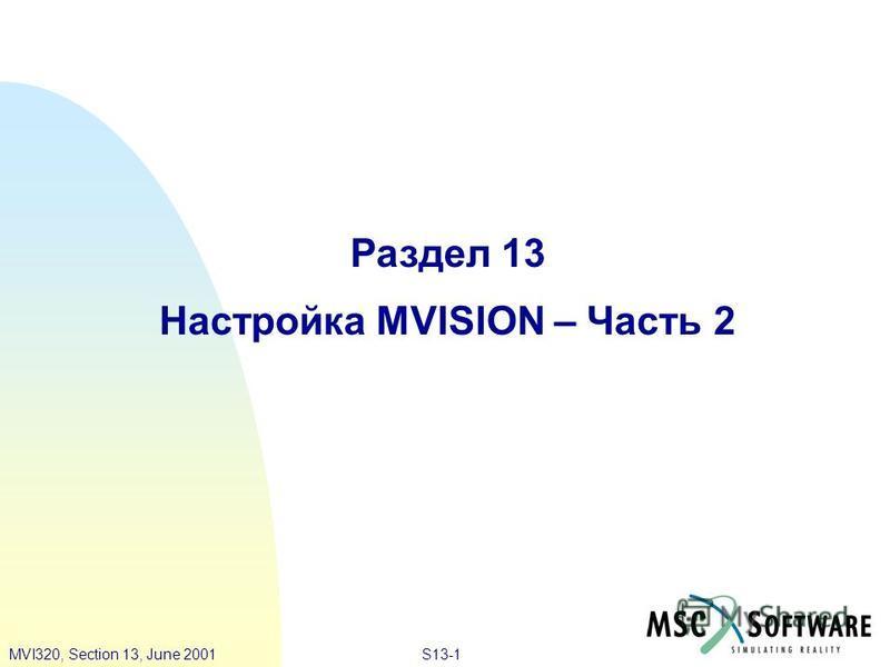 S13-1MVI320, Section 13, June 2001 Раздел 13 Настройка MVISION – Часть 2