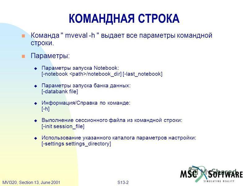 S13-2MVI320, Section 13, June 2001 Команда