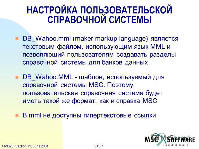 S13-7MVI320, Section 13, June 2001 НАСТРОЙКА ПОЛЬЗОВАТЕЛЬСКОЙ СПРАВОЧНОЙ СИСТЕМЫ DB_Wahoo.mml (maker markup language) является текстовым файлом, использующим язык MML и позволяющий пользователям создавать разделы справочной системы для банков данных
