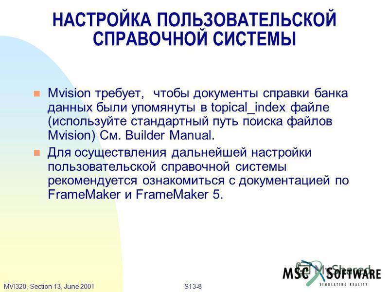 S13-8MVI320, Section 13, June 2001 НАСТРОЙКА ПОЛЬЗОВАТЕЛЬСКОЙ СПРАВОЧНОЙ СИСТЕМЫ Mvision требует, чтобы документы справки банка данных были упомянуты в topical_index файле (используйте стандартный путь поиска файлов Mvision) См. Builder Manual. n Для