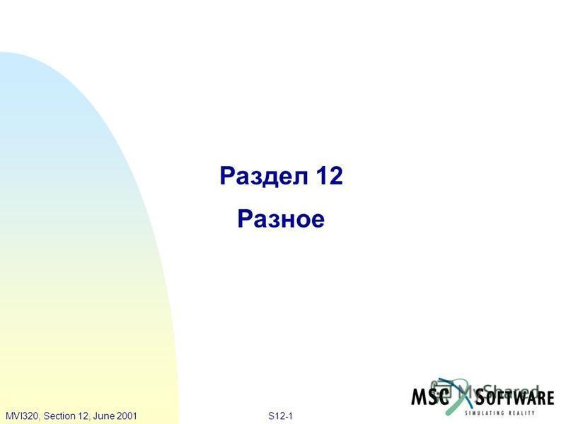 S12-1MVI320, Section 12, June 2001 Раздел 12 Разное
