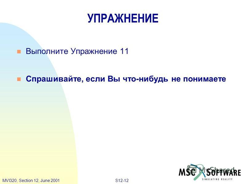 S12-12MVI320, Section 12, June 2001 Выполните Упражнение 11 Спрашивайте, если Вы что-нибудь не понимаете УПРАЖНЕНИЕ
