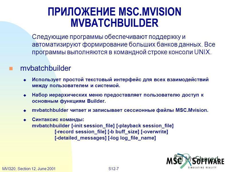 S12-7MVI320, Section 12, June 2001 Следующие программы обеспечивают поддержку и автоматизируют формирование больших банков данных. Все программы выполняются в командной строке консоли UNIX. mvbatchbuilder Использует простой текстовый интерфейс для вс