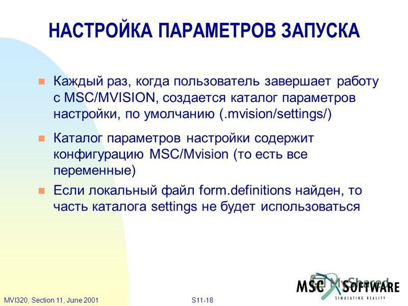 S11-18MVI320, Section 11, June 2001 НАСТРОЙКА ПАРАМЕТРОВ ЗАПУСКА Каждый раз, когда пользователь завершает работу с MSC/MVISION, создается каталог параметров настройки, по умолчанию (.mvision/settings/) Каталог параметров настройки содержит конфигурац