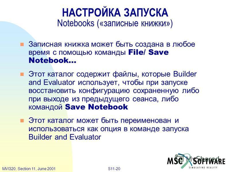 S11-20MVI320, Section 11, June 2001 НАСТРОЙКА ЗАПУСКА Notebooks («записные книжки») Записная книжка может быть создана в любое время с помощью команды File/ Save Notebook... Этот каталог содержит файлы, которые Builder and Evaluator использует, чтобы