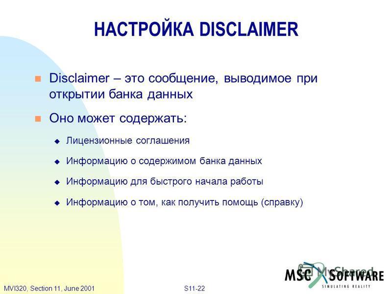 S11-22MVI320, Section 11, June 2001 Disclaimer – это сообщение, выводимое при открытии банка данных Оно может содержать: Лицензионные соглашения Информацию о содержимом банка данных Информацию для быстрого начала работы Информацию о том, как получить