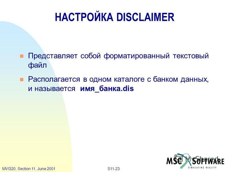 S11-23MVI320, Section 11, June 2001 НАСТРОЙКА DISCLAIMER Представляет собой форматированный текстовый файл Располагается в одном каталоге с банком данных, и называется имя_банка.dis