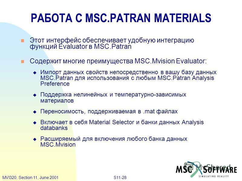 S11-28MVI320, Section 11, June 2001 Этот интерфейс обеспечивает удобную интеграцию функций Evaluator в MSC.Patran Содержит многие преимущества MSC.Mvision Evaluator: u Импорт данных свойств непосредственно в вашу базу данных MSC.Patran для использова