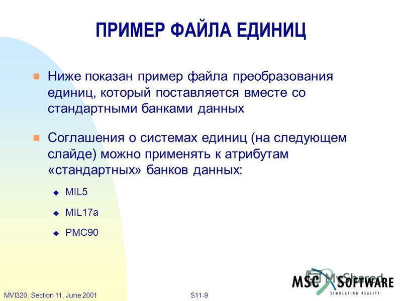 S11-9MVI320, Section 11, June 2001 Ниже показан пример файла преобразования единиц, который поставляется вместе со стандартными банками данных Соглашения о системах единиц (на следующем слайде) можно применять к атрибутам «стандартных» банков данных: