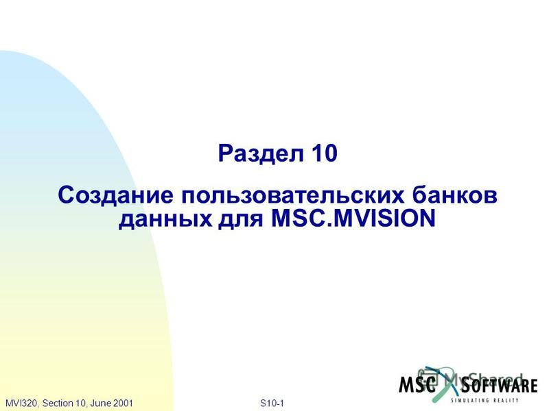 S10-1MVI320, Section 10, June 2001 Раздел 10 Создание пользовательских банков данных для MSC.MVISION