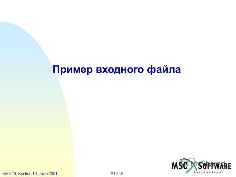 S10-16MVI320, Section 10, June 2001 Пример входного файла