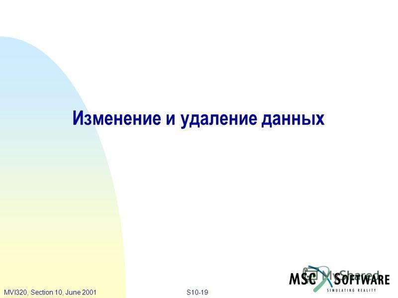 S10-19MVI320, Section 10, June 2001 Изменение и удаление данных