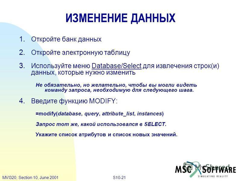 S10-21MVI320, Section 10, June 2001 ИЗМЕНЕНИЕ ДАННЫХ 1. Откройте банк данных 2. Откройте электронную таблицу 3. Используйте меню Database/Select для извлечения строк(и) данных, которые нужно изменить Не обязательно, но желательно, чтобы вы могли виде